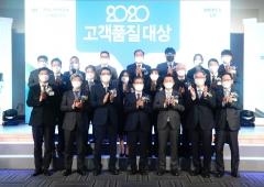 LH, '2020년 고객품질대상' 시상식