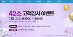 경북농특산물 쇼핑몰 '사이소', 고객감사 이벤트 진행