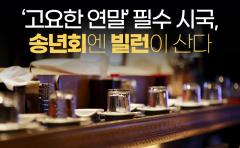 최악의 송년회 빌런 2위에 '술잔 돌리기형'…1위는?