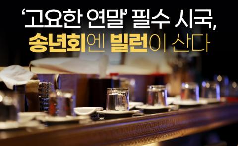 최악의 송년회 빌런 2위에 '술잔 돌리기형'···1위는?