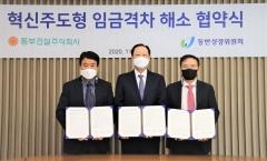 동부건설, '혁신주도형 임금격차 해소 협약' 체결