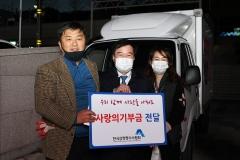 한국감정평가사협회,  '사랑의 밥차' 봉사활동·기부금 전달