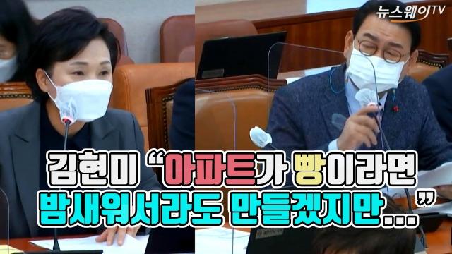 """김현미 """"아파트가 빵이라면 밤새워서라도 만들겠지만..."""""""
