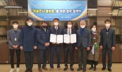 계명대-대구시설공단, '미술전시 활성화' MOU 체결
