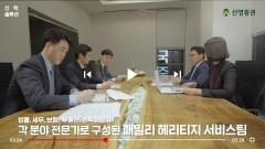 신영증권, 가족신탁 유튜브 '패밀리 헤리티지 서비스' 개설
