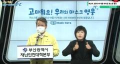 """부산시 """"수능일까지 코로나 대응 3단계 수준으로 대폭 강화"""""""