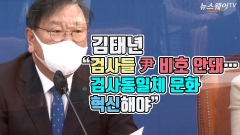 """김태년 """"검사들 尹 비호 안돼…검사동일체 문화 혁신해야"""""""