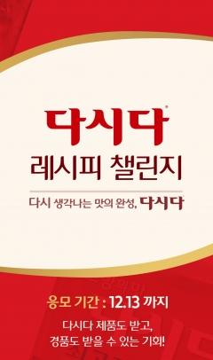 CJ제일제당, '다시다 레시피 챌린지' 이벤트 진행