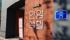 LH, 호텔 개조한 임대주택 '안암생활' 공개…월 27만~35만원