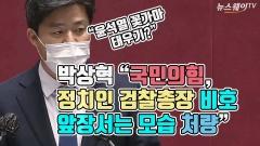 """박상혁 """"국민의힘, 정치인 검찰총장 비호 앞장서는 모습 처량"""""""