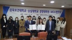 삼육보건대 아동보육학과, 숭실대 경영대학원과 협약체결