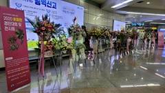 대구도시철도, '2020 新화환경진대회 및 전시회' 개최