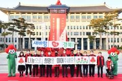 경북도청에 사랑의 온도탑 설치... 모금 목표액 127억6천만원