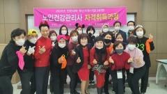 대구과학대, '노인건강관리사 취득과정' 수료식 개최