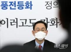 윤석열 복귀 관련 입장 밝히는 주호영 원내대표