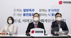"""야권 """"전 국민 재난지원금은 선거용…취약계층 집중지원해야"""""""