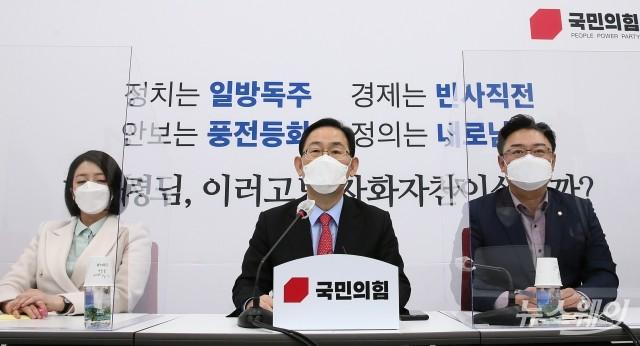 [NW포토]윤석열 직무배제 효력정지 판결에 대한 입장 밝히는 주호영 원내대표
