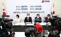 주호영, 윤석열 검찰총장 복귀 관련 입장 발표