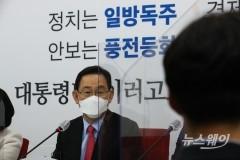검찰총장 직무배제 효력정지 결정 입장 밝히는 주호영