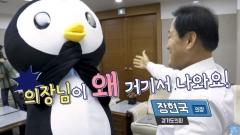 경기도의회, 의장과 도민 함께한 홍보영상 공개