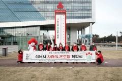 성남시, '사랑의 온도탑' 제막…11억원 모금 목표