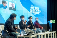 경기콘텐츠진흥원, '경기 뉴미디어 컨퍼런스' 성료