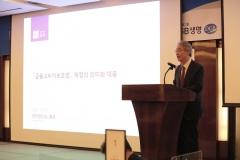 임종룡 전 금융위원장, '금소법' 강사로 변신