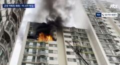 '4명 사망·7명 부상' 군포 아파트 화재현장 오늘(2일) 합동감식