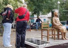 '베를린 소녀상' 영원히 지키기로…지역의회, 영구설치 논의 결의