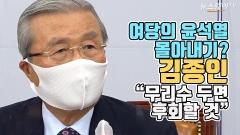 """여당의 윤석열 몰아내기? 김종인 """"무리수 두면 후회할 것"""""""