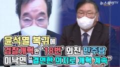 """윤석열 복귀에 검찰개혁만 '18번' 외친 민주당…이낙연 """"결연한 의지로 개혁 계속"""""""