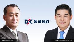 동국제강 오너가 장선익, 상무 승진…인천공장 생산담당 이동