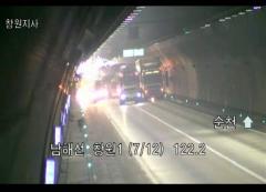 남해고속도로 창원1터널서 6중 추돌사고… 양방향 차량 전면 통제