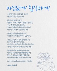 """문 대통령, 수능 치르는 수험생 응원…""""자신있게! 침착하게!"""""""