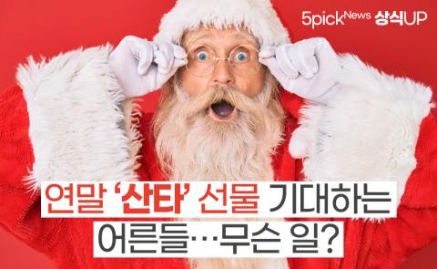 연말 '산타' 선물 기대하는 어른들···무슨 일?
