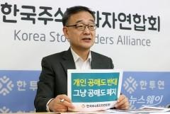 """정의정 한투연 대표 """"일본식 공매도 반대...맞춤형 제도 개선 시급"""""""