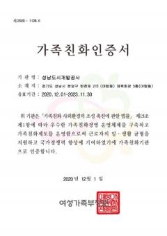 성남도시개발공사, '가족친화인증 기관' 3회 연속 선정