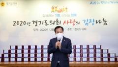 장현국 경기도의회 의장, '경기도의회 사랑의 김장 나눔행사' 실시
