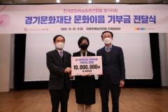 경기문화재단, 한문연 경기지회로 부터 '일천만원 기부' 받아
