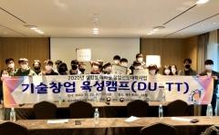 대구대, 기술육성 창업캠프 개최
