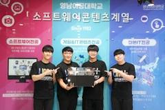 영남이공대, LINC+사업 공모전·경진대회서 대거 수상