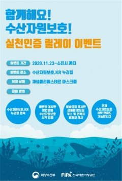 한국어촌어항공단, 온 국민이 함께 하는 수산자원보호 캠페인 추진