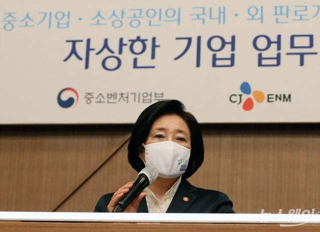 '자상한 기업' 발언하는 박영선 중소벤처기업부 장관