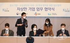 '자상한 기업 업무협약'에 서명하는 박영선-허민회-김순철