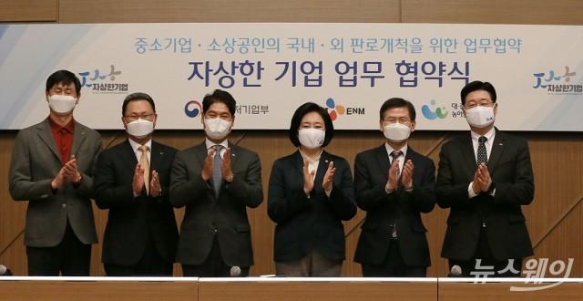 CJ ENM '23호 자상한 기업 업무협약식'