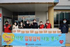 LG화학 나주공장, 나주시 원도심 취약계층에 김장김치 2000kg 전달