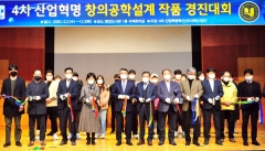 호남대, '4차 산업혁명 창의공학설계 경진대회' 개막