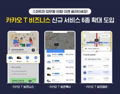 카카오모빌리티, 기업용 '카카오T 비즈니스' 개편…서비스 6종 추가