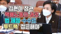 """[뉴스웨이TV]김현미 """"택배노동자 과로, 법 제정·수수료 '투트랙' 접근해야"""""""