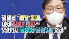 """김태년 """"예산 통과, 이제 입법의 시간…9일까지 공수처·공정3법 처리"""""""